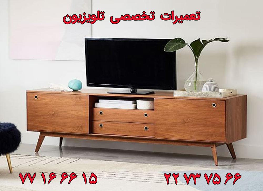 REPAIR-TV