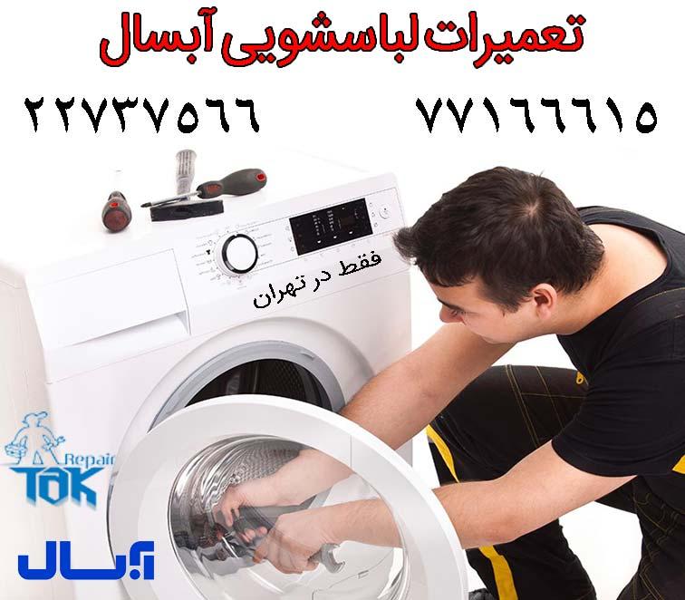 تعمیرگاه ماشین لباسشویی آبسال