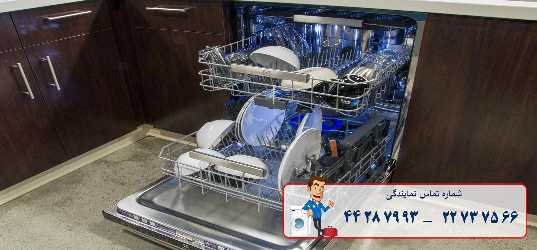 نمایندگی تعمیرات ظرفشویی الگانس