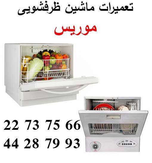 نمایندگی ظرفشویی موریس ، تعمیرات ظرفشویی موریس ، تعمیر ظرفشویی موریس